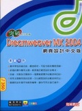 Dreamweaver MX 2004網頁設計中文版