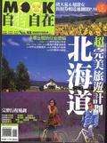 北海道超完美旅遊計劃