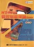 HT46xx微控制器理論與實務寶典