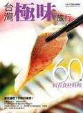 台灣極味旅行:60種尚青食材料理