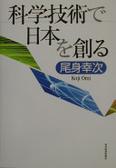 科學技術で日本を創る