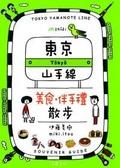 JR 29站!東京山手線:美食.伴手禮散步