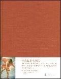 100名画《古希腊罗马神话》