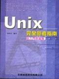Unix完全指南手冊:從入門到進階