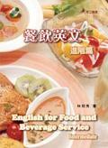 餐飲英文:進階篇:intermediate