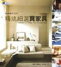 精挑細選買家具:居家設計DIY
