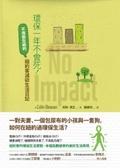 環保一年不會死!:不用衛生紙的紐約客減碳生活日記