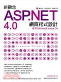 新觀念ASP.NET4.0網頁程式設計:使用Microsoft VisualC#