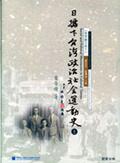 日據下台灣政治社會運動史
