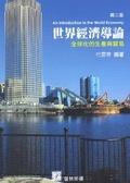 世界經濟導論:全球化的生產與貿易