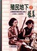 殖民地下的「銀幕」:台灣總督府電影政策之研究(1895~1942)