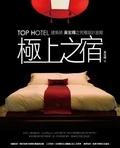 極上之宿:建築師黃宏輝之究極設計旅館