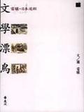 文學漂鳥:雷驤的日本追蹤