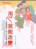 用心就能改變:爅心靈擁抱法」建立美好的親子關係