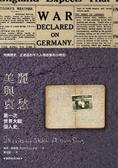美麗與哀愁:第一次世界大戰個人史。