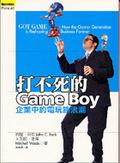 打不死的Game Boy:企業中的電玩族浪潮