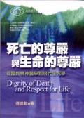 死亡的尊嚴與生命的尊嚴:從臨終精神醫學到現代生死學