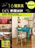 一生一定要會的16種家具DIY修護祕訣