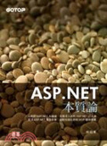 ASP.NET本質論