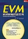 EVM經濟附加價值管理