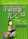 中級閱讀100篇:同步增強閱讀與寫作能力-一舉兩得!:intermediate
