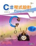C#程式設計