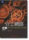 分工網路:剖析台灣工具機產業競爭力的奧秘