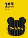 行銷學:宏觀全球市場:macro view of global market