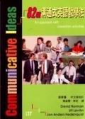 82種溝通式英語教學法:以教室活動為導向的教學法