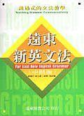 遠東新英文法:溝通式的文法教學(中階版):teaching grammar communicatively