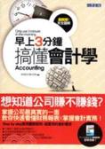 早上3分鐘搞懂會計學:完全圖解Accounting:每天都用得到的超簡單MBA