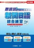 聽讀說:新聞日語綜合練習