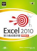 Excel 2010實力養成暨評量解題秘笈