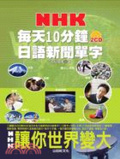 NHK每天10分鐘日語新聞單字