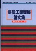 台灣工業發展論文集