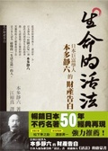 生命的活法:日本巨富學人本多靜六的財產告白