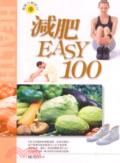 減肥EASY 100