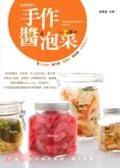 手作醬泡菜:好快速.最方便.極美味.集健康-失敗率0%!