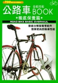 公路車全能技術Book:徹底保養篇