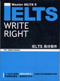 IELTS高分寫作