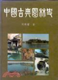 中國古典園林史