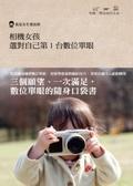 相機女孩:選對自己第1台數位單眼