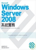 Microsoft Windows Server 2008系統實務