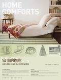 家事的撫慰下:清潔、睡眠-以及安全合宜的居家環境