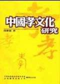 中國孝文化研究