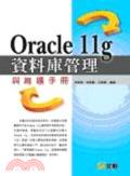 Oracle 11g資料庫管理與維護手冊
