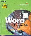 Word 2000 follow me