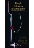 Hugh Johnson葡萄酒隨身寶典