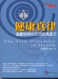 健康真律:遠離疾病的生活飲食處方