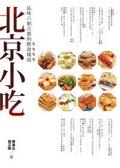 北京小吃:品味六朝古都的飲食風流